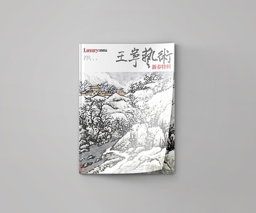 王宁画册设计