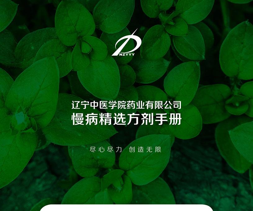 辽宁中医学院画册
