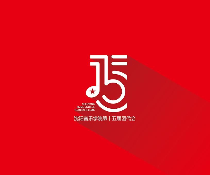 沈阳音乐学院十五届团代会标识设计